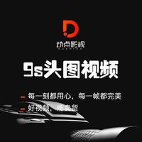 淘宝京东9s头图视频制作后期剪辑产品动画广告服务企业宣传片