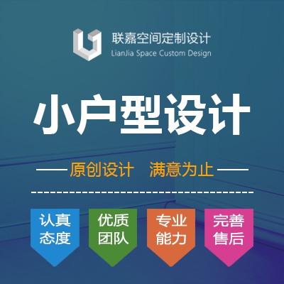 家装设计师、设计效果图、中式设计、LOFT设计、小户型设计