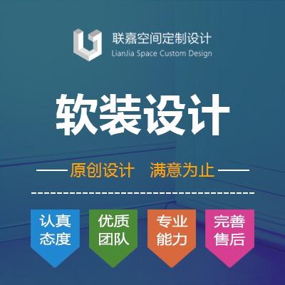 软装设计、家装设计、效果图、别墅设计、室内设计、装修、自建房