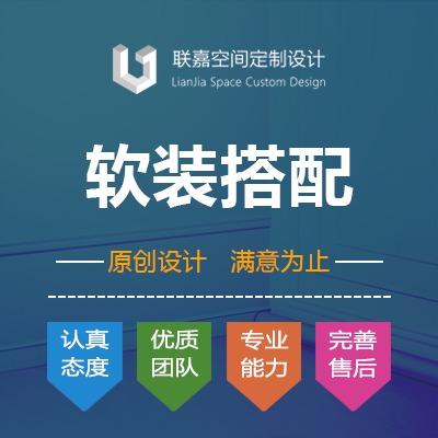 软装设计、配饰设计,现代软装、中式软装、欧式软装、美式软装