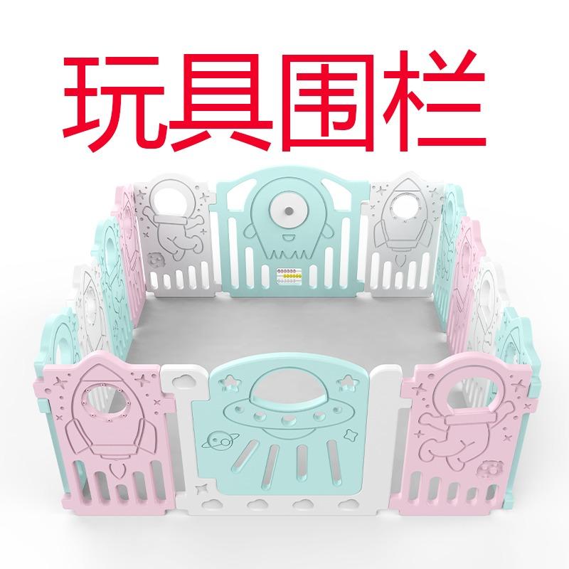 玩具设计围栏设计卡通儿童玩具创意产品设计工业设计产品外观设计