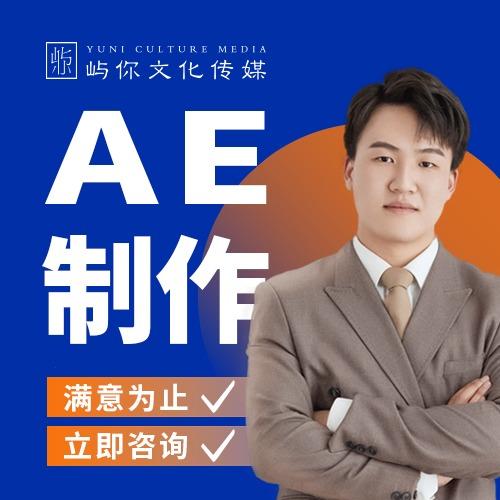 AE特效动态合成视频制作 三维二维动画 企业宣传片产品介绍