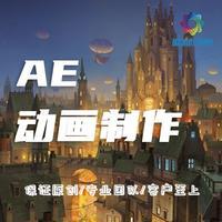 【AE动画制作】特效/动态/科技感粒子/后期渲染/包月设计