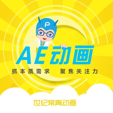 AE动画,互联网影视游戏物流旅游汽车幽默浪漫文艺商务动画设计