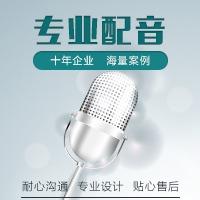 专业动画配音、解说配音、广告录音、彩铃、配乐服务
