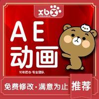 AE 动画 mg 动画 飞碟说 动画 flash 动画 制作 二维动画 三维 动画