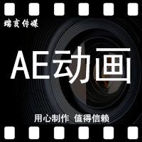 AE动画扁平化动画制作动画制作Flash创意动画配音