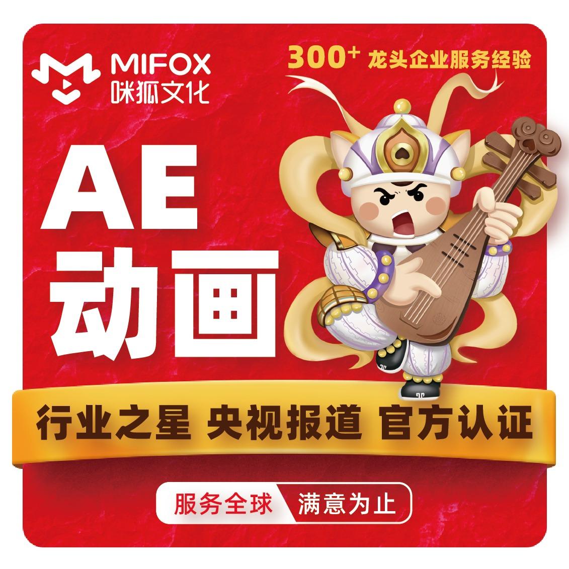 【AE动画】MG动画二维mg动画壹读飞碟说flash动画制作