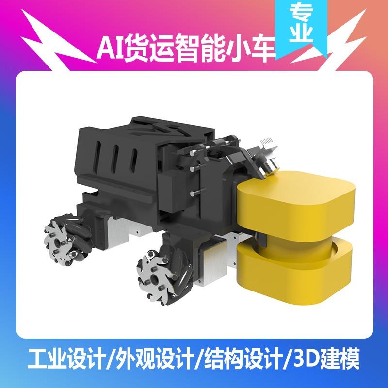 【智能货运机器人】产品外观结构设计工业设计机器人设计建模