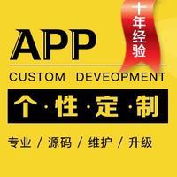 app开发商城社交APP定制开发电商app制作商城App