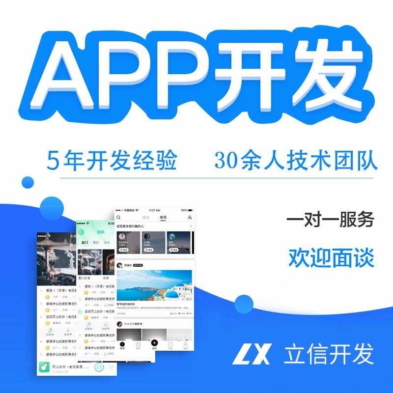 APP开发定制购物商城直播教育物联网制作定做软件小程序代开发