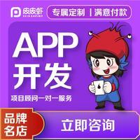 APP 开发 安卓系统模板定制 开发