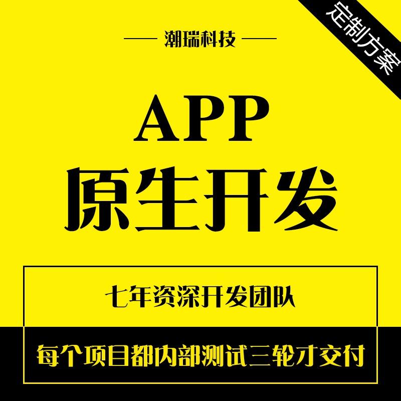 手机APP原生开发 Android IOS安卓苹果潮瑞科技