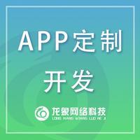 母婴APP开发定制教育电商app商城美容团购餐饮手机软件制作