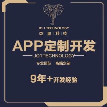 APP定制开发|商城|教育|直播|成品|app软件开发安卓