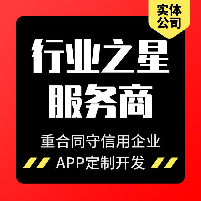 APP开发|APP定制开发|app设计|苹果APP安卓APP