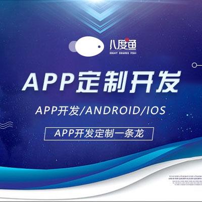 【八度鱼】APP定制开发 招聘求职 appUI设计