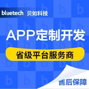 贝如科技-广州APP开发公司/安卓苹果ios开发/APP定制