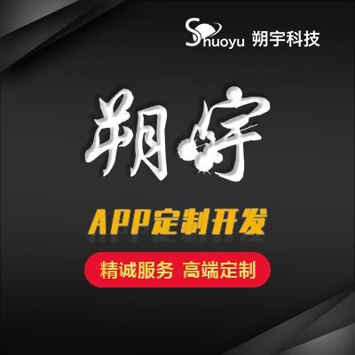 app开发-定制APP-阅读APP-生活APP-电商APP