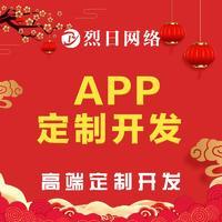 app开发app定制app制作app设计app商城安卓苹果