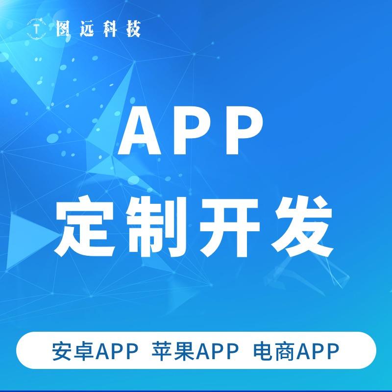 APP开发|智能家居|物联网|商城|定位导航|电力监控|社交