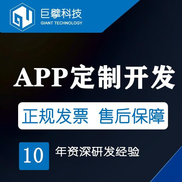 APP定制开发|淘客|电商|商城app开发 java php