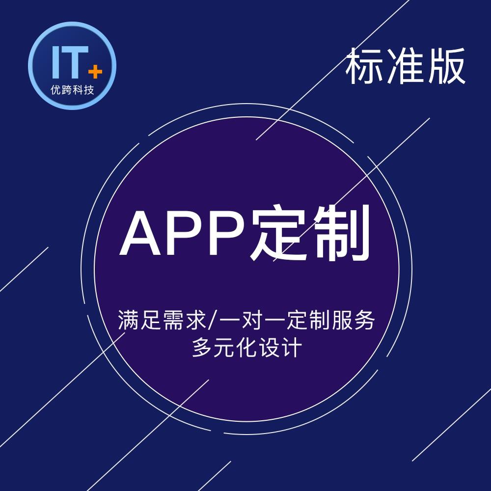 宁波源生APP开发 app定制生鲜超市商城外卖餐饮