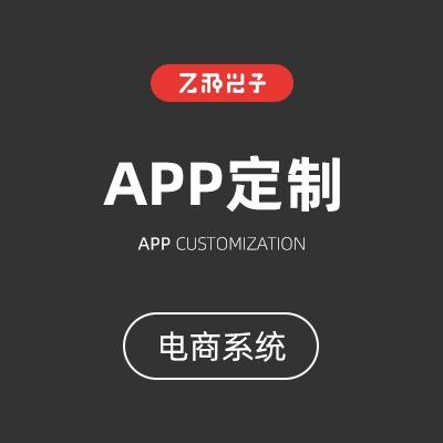 电商app开发单用户多用户商城拼团软件秒杀团购砍价小程序
