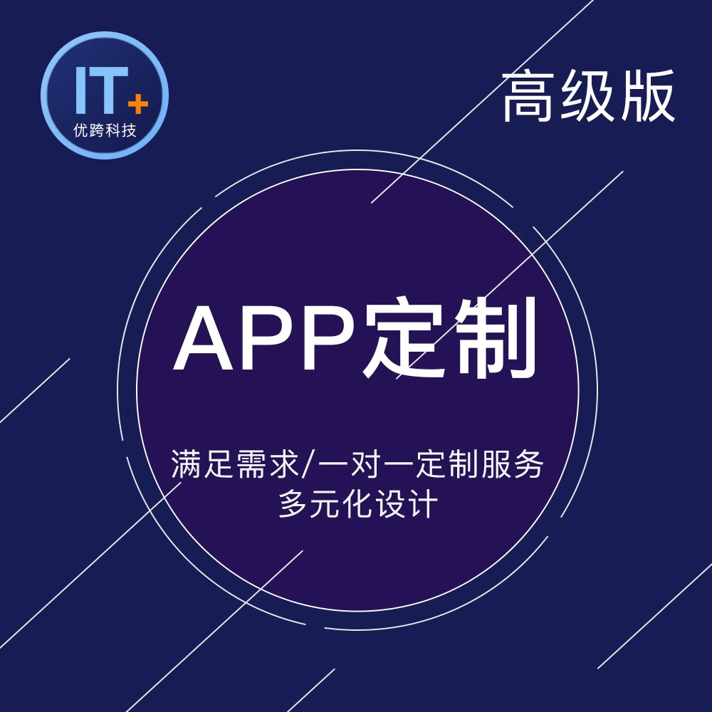 APP高端定制|手机APP开发|社交|电商|购物|分销|汽车