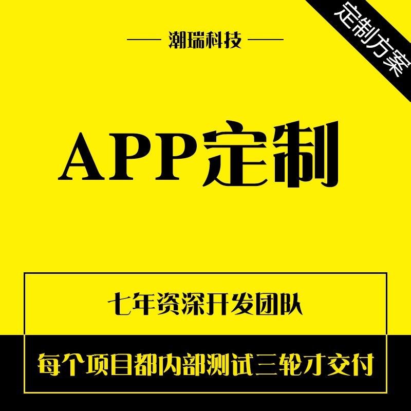 安卓苹果APP开发手机app建设源代码修改软件设计二次定制作