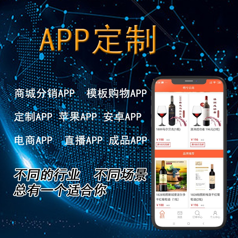 商城购物APP定制APP苹果APP安卓APP电商APP