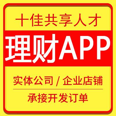 app开发金融app开发理财app开发广州借贷app开发定制