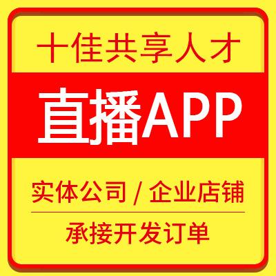 直播APP直播app开发原生开发直播平台开发APP定制直播