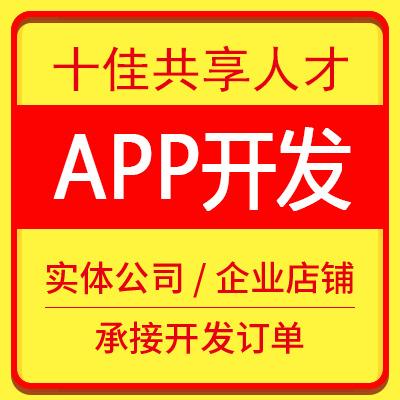 app开发APP定制开发淘宝客APP开发 电商物联网开发应用