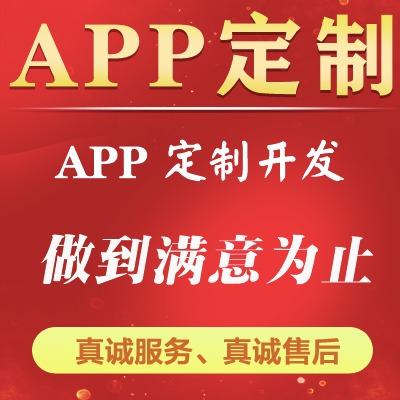 app定制开发手机软件开发app开发app定制开发app开发