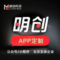 北京app定制开发,移动端开发-app功能定制