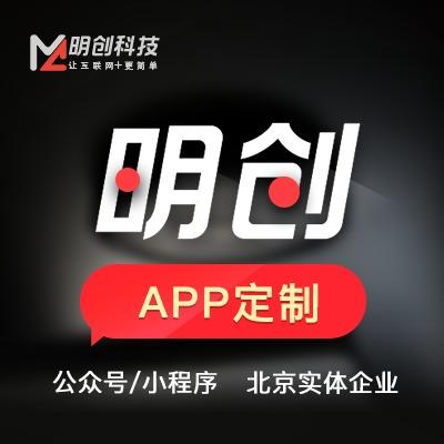 app-APP定制-软件开发--UI设计前端