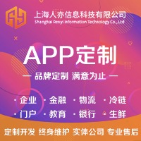 APP(定制)开发,金融|生鲜|电商|租赁|教育|社区团购等