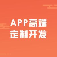 淘宝客原生APP开发/花生日记app制作/返利分销APP设计