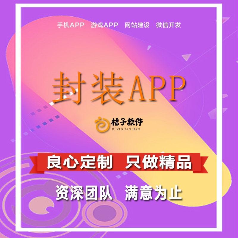 手机APP封装 打包APP 内测分发  APP上架