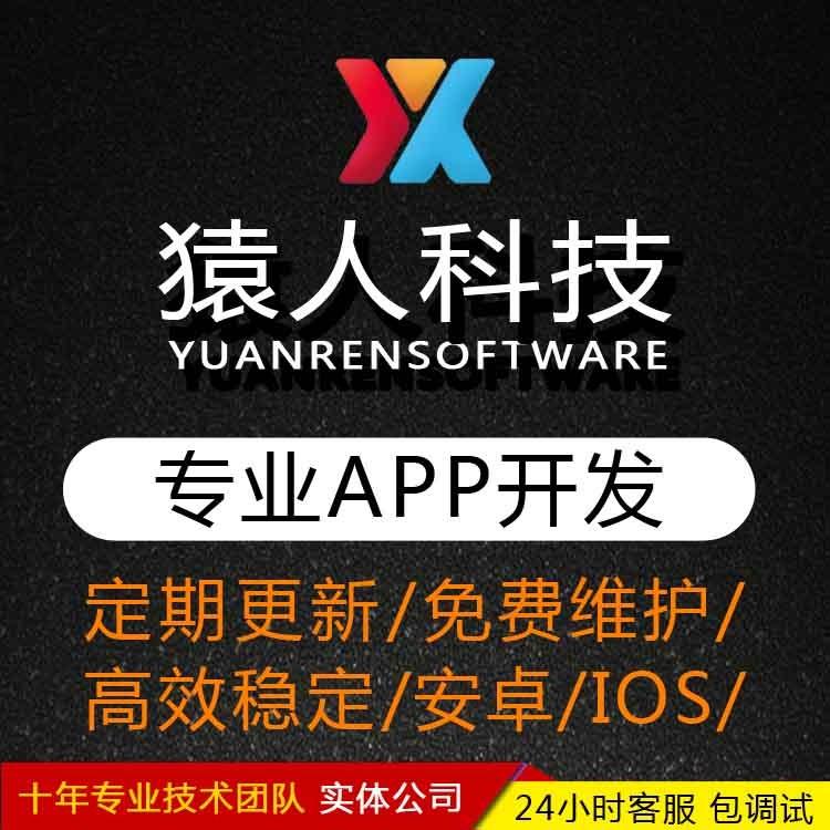APP开发app开发APP定制开发app安卓ios苹果系统