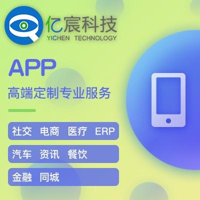 APP定制开发 移动软件开发 需求发布类APP定制开发