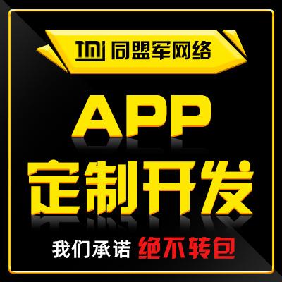 APP开发教育 社交 商城 视频直播 成品 uni软件开发