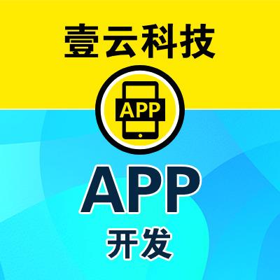 源生APP开发家政app制作生鲜超市综合商城外卖app开发