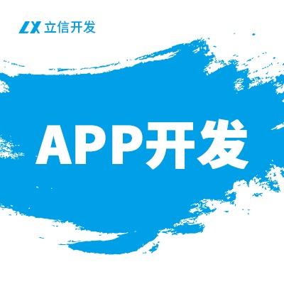 APP定制开发安卓iOS原生开发混合开发软件开发设计满意为止