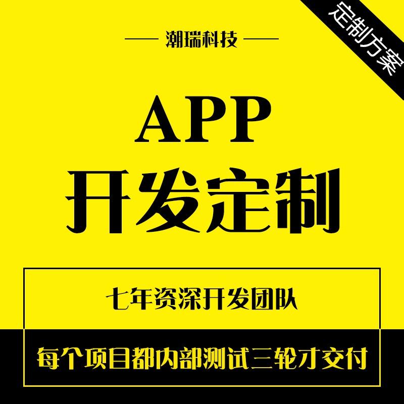APP开发定制IOS安卓android应用app软件设计源码