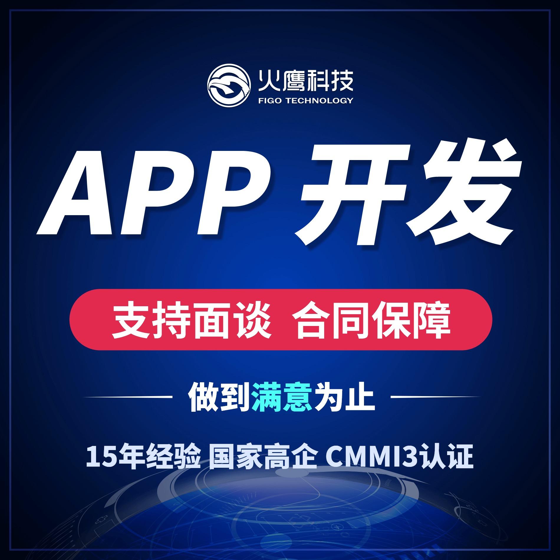 APP开发定制在线上课/教育培训/医疗保健/商城app开发