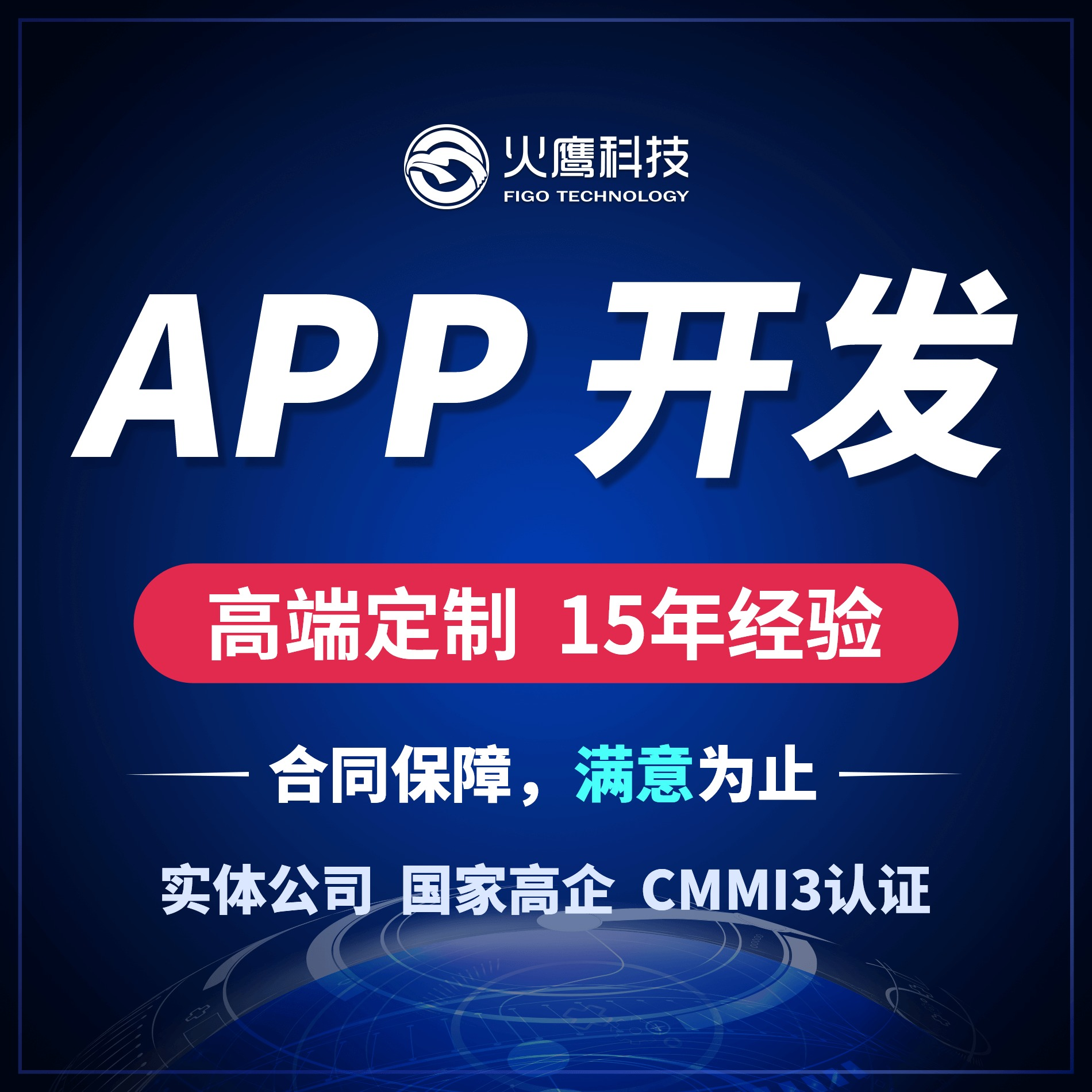 APP开发APP定制开发社交app商城APP开发教育java
