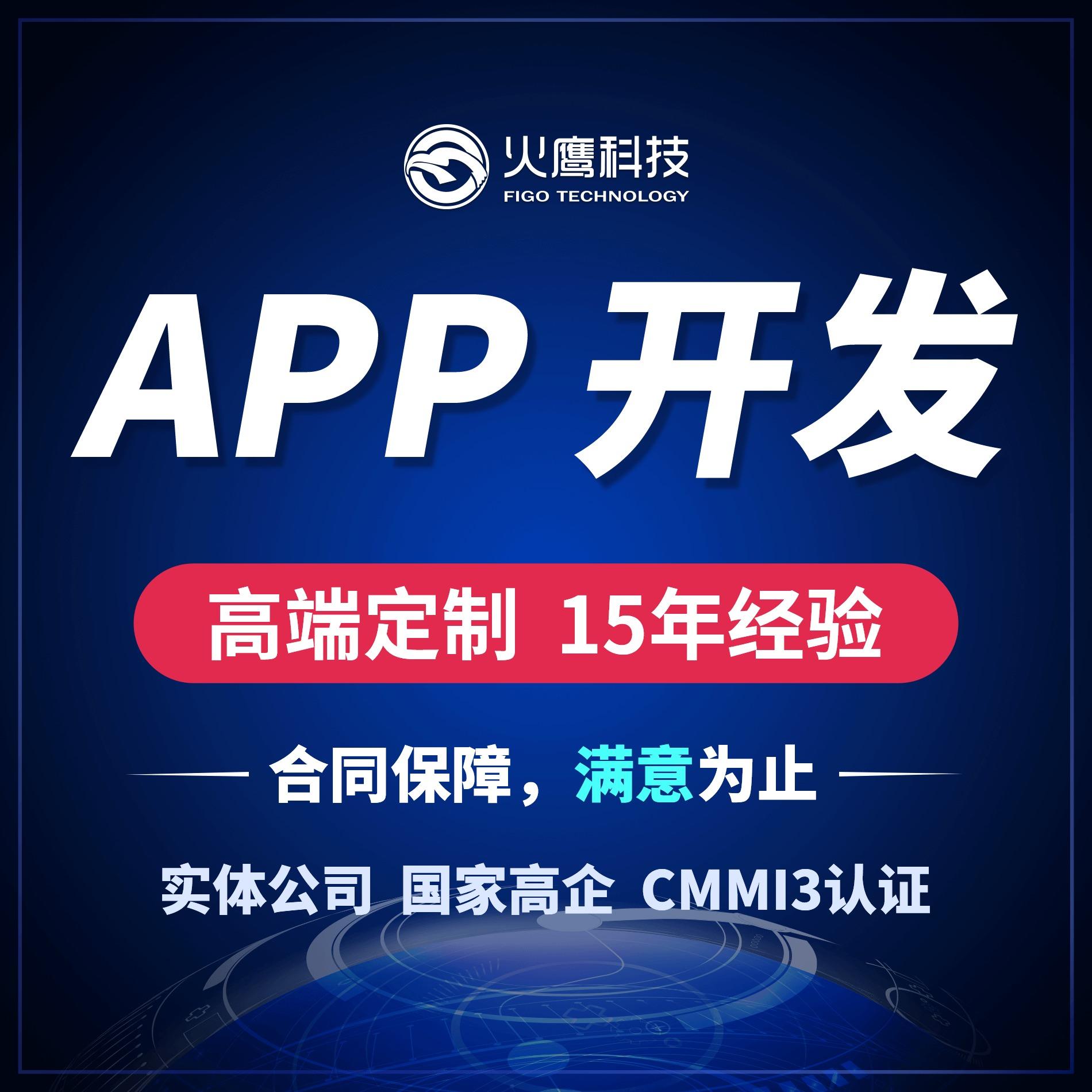 app开发|金融APP开发|金融APP定制开发|java开发