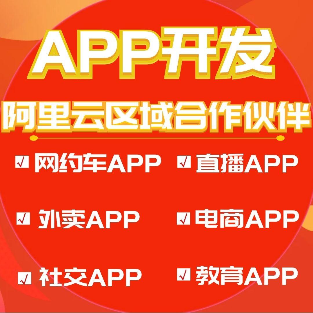 app开发|社交电商直播物流教育培训网约车外卖app定制开发